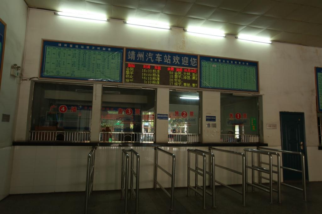湖南怀化火车站电话_08、旅客进站口1 - 靖州汽车站